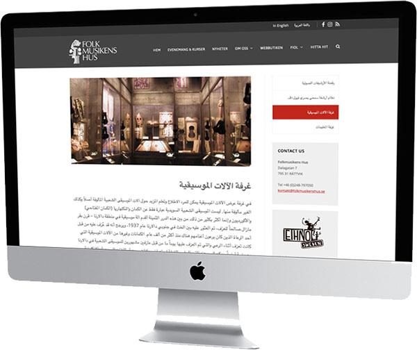 صفحات الويب باللغة  – Webbsidor På Arabiska